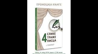 Matična biblioteka i Studio ''Teatrolog'' organizuju promociju knjige ''Četiri slike traže pisca''