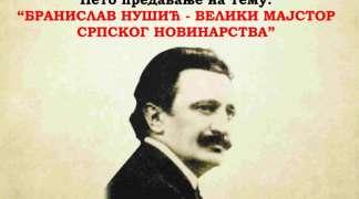 Predavanje na temu: Brаnislаv Nušić - veliki mаjstor srpskog novinаrstvа