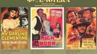 Slavni vesterni na programu ''Filmoteke''