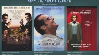 Američke komedije na programu ''Filmoteke''