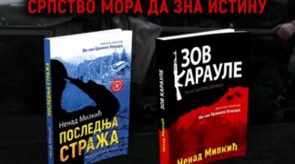 """Promocija romana Nenada Milkića """"Zov karaule"""""""