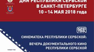 Večeri dokumentarnog filma Republike Srpske u Sankt Peterburgu