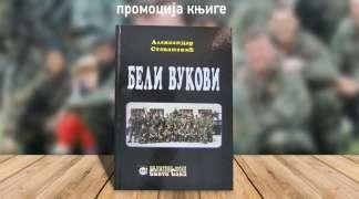 """Promocija knjige """"Beli vukovi"""" Aleksandra Stevanovića"""