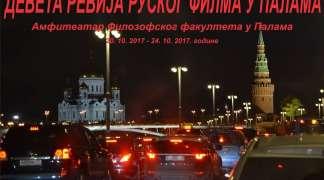 Revija ruskog filma po 9. put u Palama