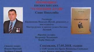 Promocija zbirke pjesama ''Uspješni ljudi'' autora Saše Nikolića