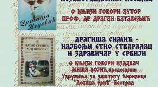 Književno-promotivno veče u Istočnom Sarajevu