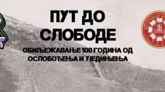 Put do slobode - Obilježavanje 100 godina od oslobođenja i ujedinjenja