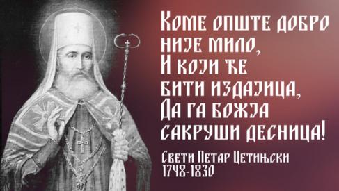 Sveti Petar Cetinjski - monaški i viteški život posvećen narodu