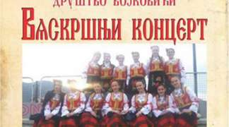 SKUD ''Vojkovići'' organizuje Vaskršnji koncert u Trnovu