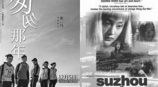 ''Večeri kineskog filma'' na Palama