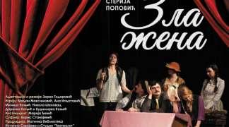 Predstava ''Zla žena'' i pred paljanskom publikom